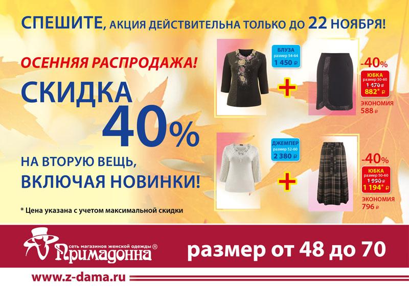 Магазины Распродаж Женской Одежды