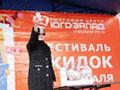 открыть фотогалерею Праздник «Фестиваль скидок» 2008 года
